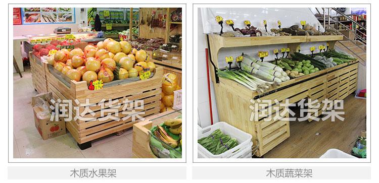 RD-超市水果、蔬菜木质架