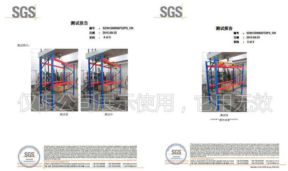 RD9型SGS认证